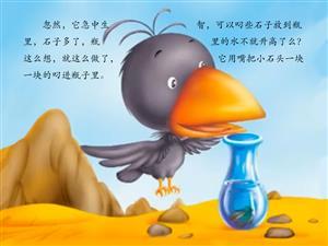 乌鸦喝水3