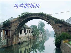 弯弯的拱桥