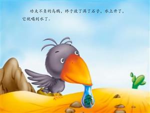乌鸦喝水4
