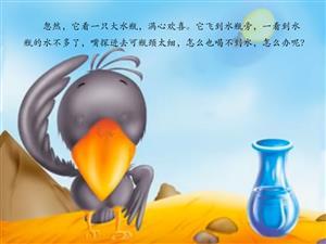 乌鸦喝水2