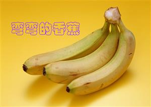 弯弯的香蕉