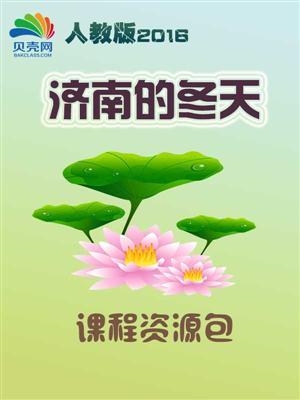 济南的冬天-课程资源包