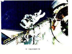 宇航员在舱外工作