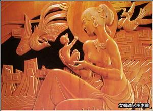 女娲造人图   木雕