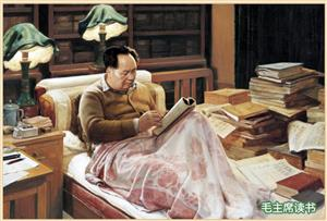 毛主席读书1