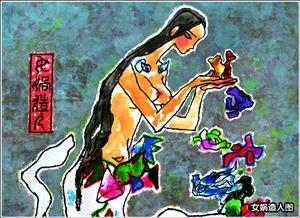女娲造人图1