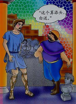《赫尔墨斯和雕像者》插图
