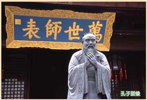 孔子雕塑1