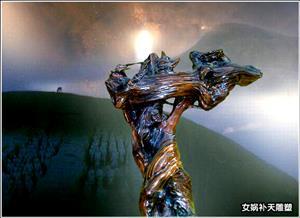 女娲补天雕塑1