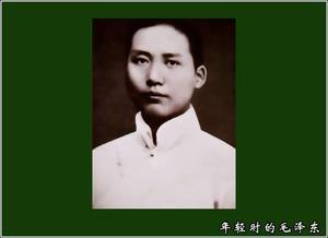 年轻时的毛泽东