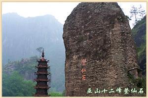 巫山十二峰登仙石