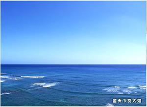 蓝天下的大海