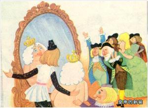 《皇帝的新装》插图3