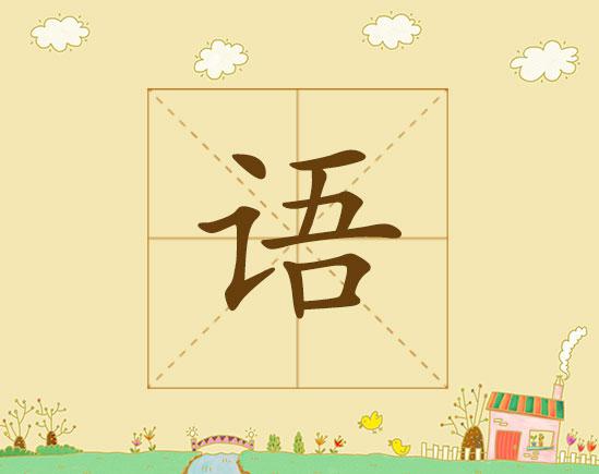 小学语文课件大师_小学语文 一年级 上学期(人教部编版) -我上学了