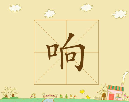 小学语文课件大师_小学语文 一年级 下学期(人教部编版) -要下雨了