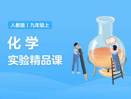 初中化学实验精品课(人教版九上)
