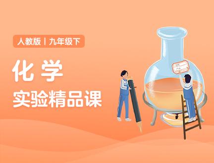 初中化学实验精品课(人教版九下)