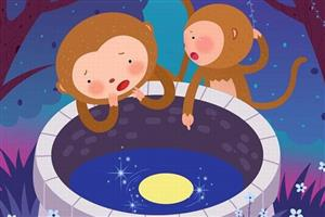 猴子捞月亮1