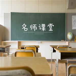 [名师课堂]综合性学习(三) 图文转换类试题的解答