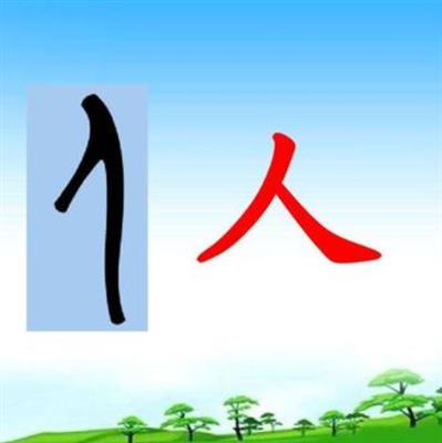 有趣的象形文字