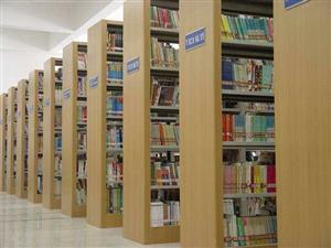 图书馆陈列