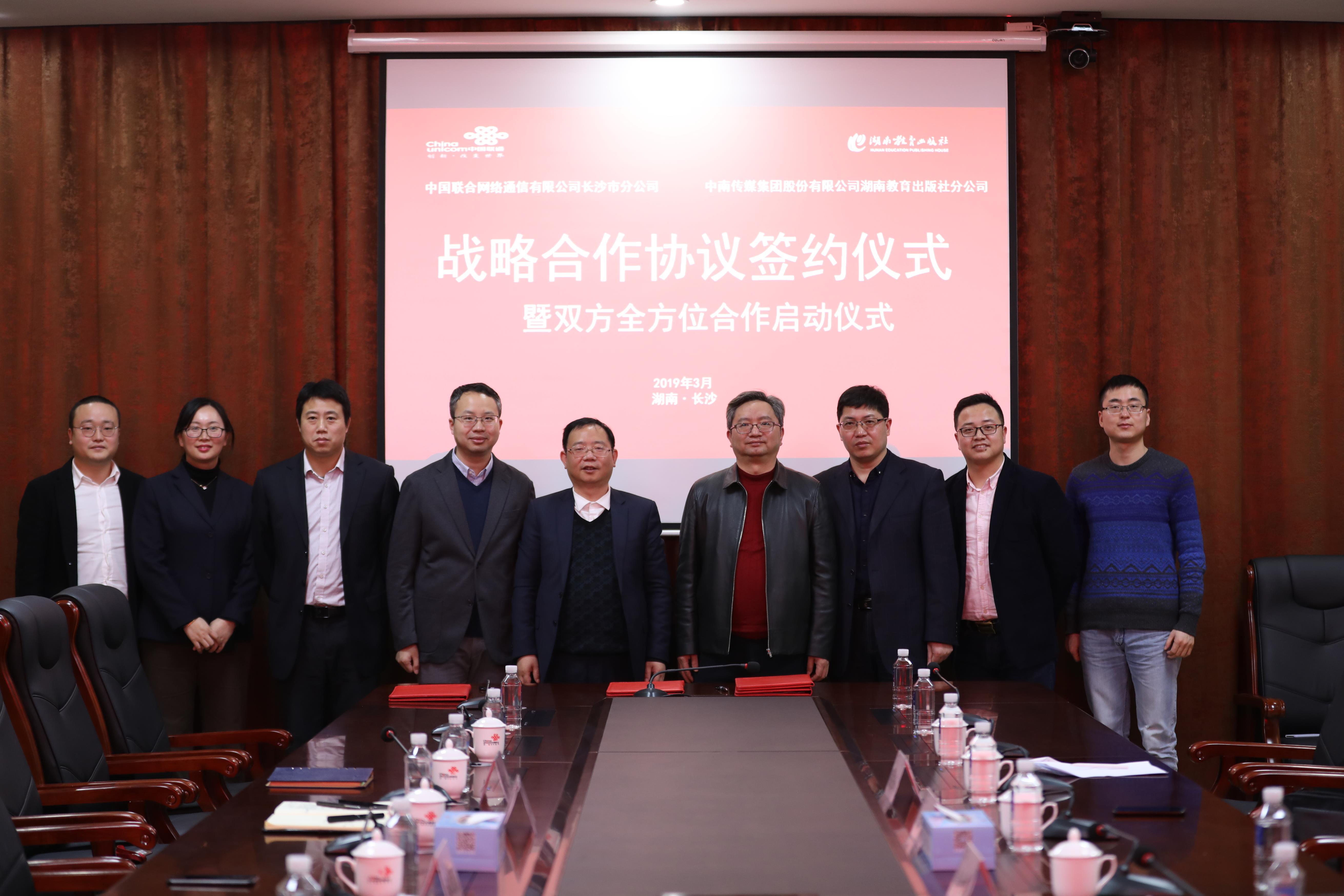 湖南教育出版社与中国联通长沙分公司达成战略合作!