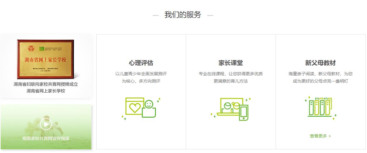 湖南成立网上家长学校助力家庭教育