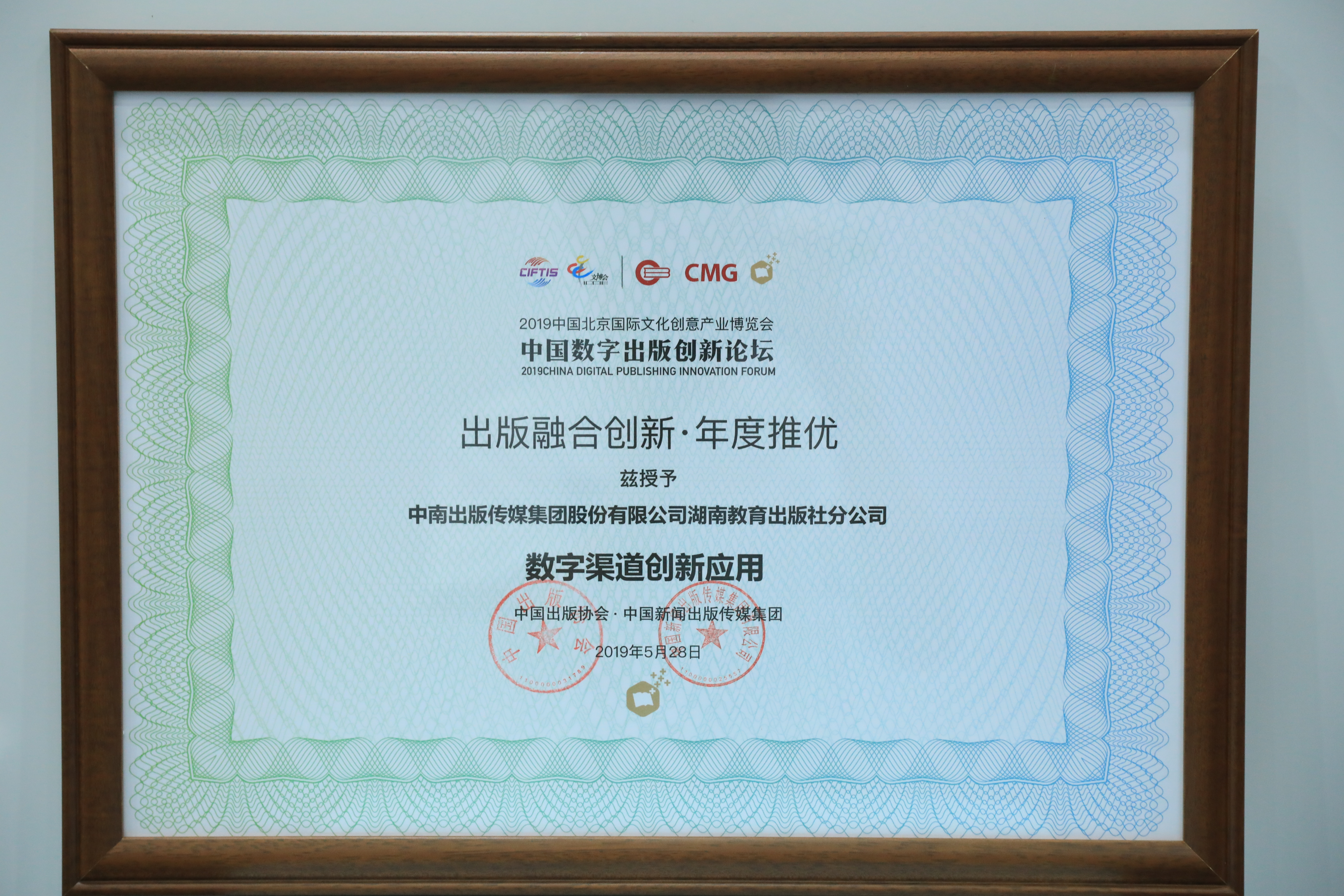 优秀!湖南教育出版社贝壳网刚刚荣获一个全国大奖!